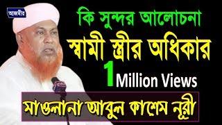 মাওলানা আবুল কাশেম নূরী   স্বামী স্ত্রী অধিকার   Mawlana Abul Kashem Nuri   Bangla waz   Azmir Rec