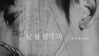 [한글자막/발음] 別再想見我(별재상견아)_許光漢(허광한:쉬광한) Audio