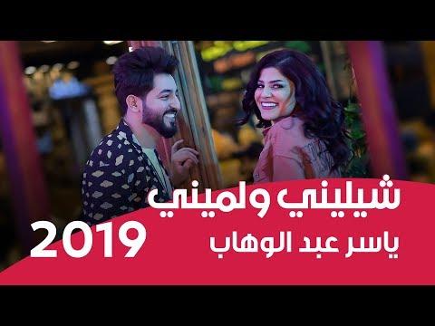 Download ياسر عبد الوهاب - شيليني ولميني  فيديو كليب   | Yaser Abd Alwahab - sheleny wa lameny - 2019 Mp4 baru