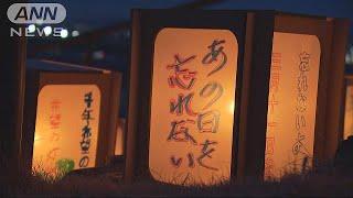 「3.11」 灯籠に明かりを灯し各地で犠牲者をしのぶ(19/03/11)