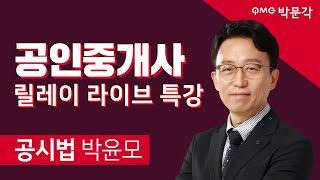 박문각 공인중개사 부동산 공시법 박윤모 2020 릴레이…