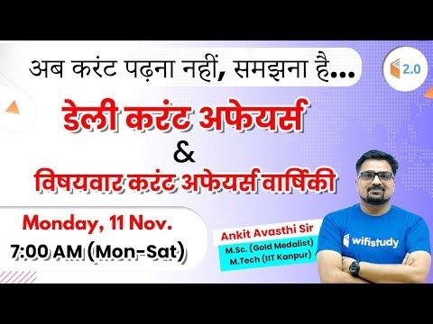 7:00 AM - Current Affairs 2019 वार्षिकांक by Ankit Sir | 11th Nov 2019