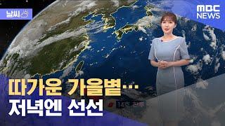 [날씨] 서울·대구 29도 따가운 가을볕…저녁엔 선선 …
