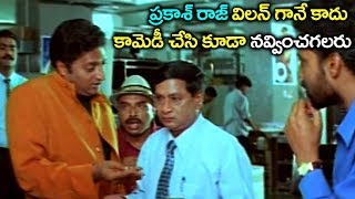 Prakash Raj, MS Narayana Best Ultimate Funny Scene | Telugu Best Comedy Scene | Volga Videos