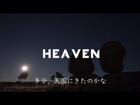 〔和訳〕Avicii - Heaven (Lyric Video)