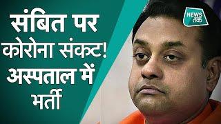 BREAKING NEWS: Corona Virus: संबित पात्रा को लेकर BJP में क्यों मचा हड़कंप?