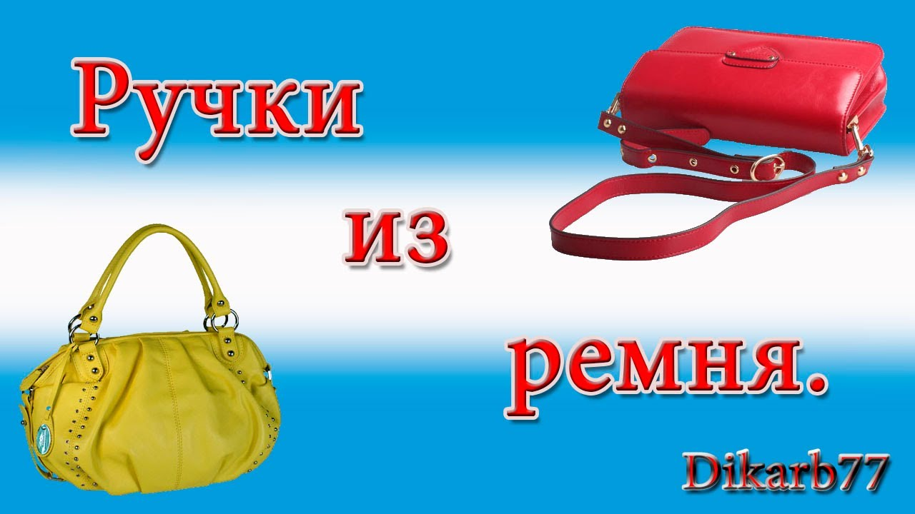 b6d9b48df958 Ремонт сумок. Ручки из ремня. - YouTube