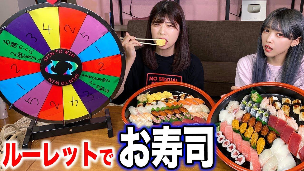 ルーレットで出た数だけ「お寿司」負けたら全額自腹ww【強力わさび入り】