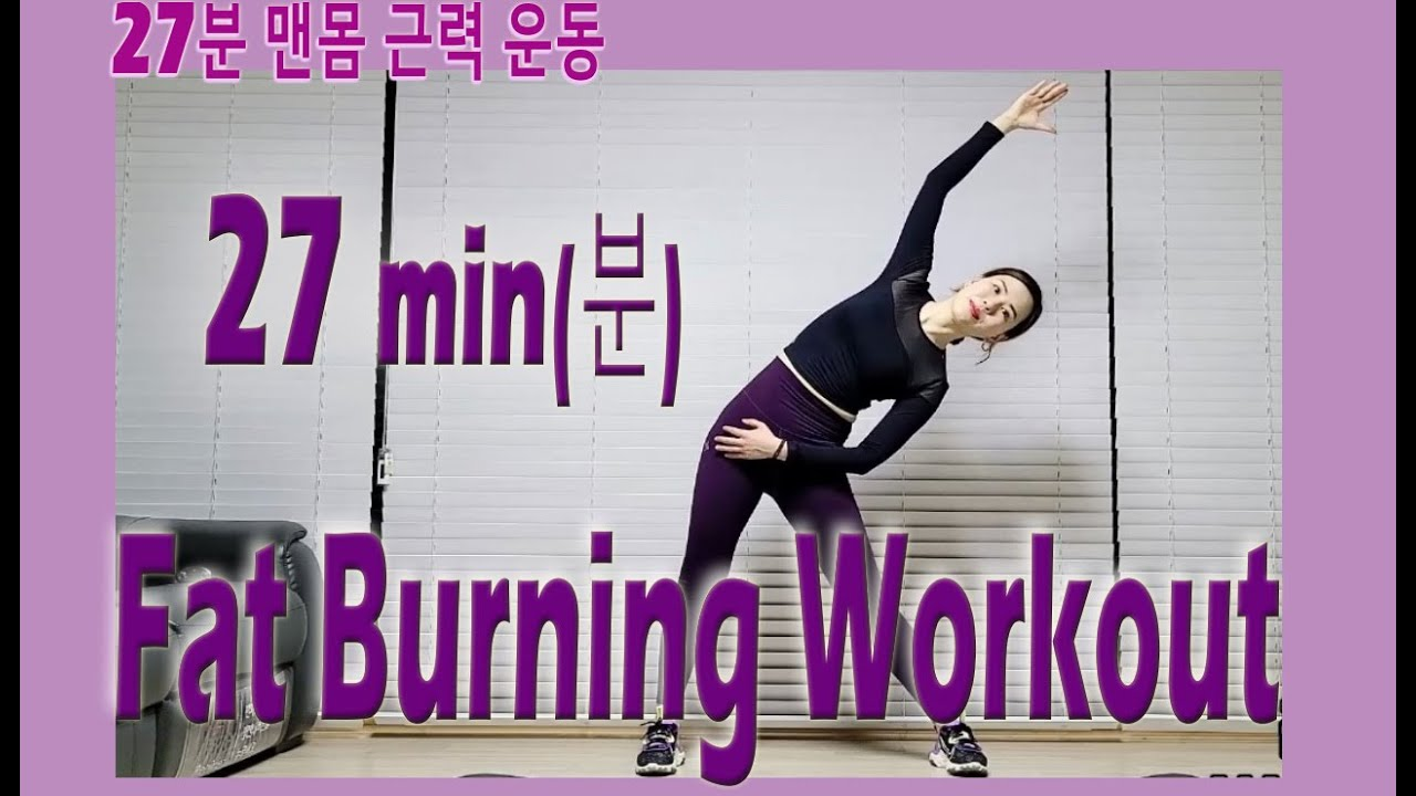 27 minute Fat Burning Workout | 27분 다이어트 전신운동 | Circuit Training | 서킷트레이닝 | Diet Workout | 홈트|