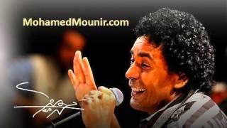 محمد منير - شمس المغيب