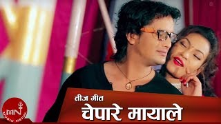 New Teej Song 2072 Chepare Mayale by Khuman Adhikari & Shanti Sunar