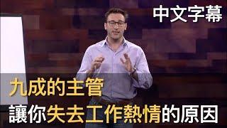 九成的主管,讓你失去工作熱情的原因【中文字幕】