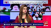 92 At 8 | 22th November 2017 | 92 News