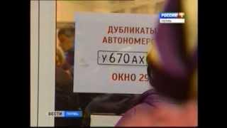 В России с сегодняшнего дня вступили в силу новые правила регистрации транспортных средств