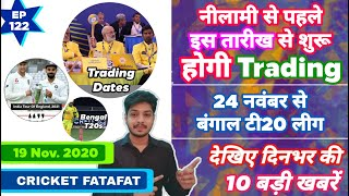 IPL 2021 -Trading Start Date & 10 News | Cricket Fatafat | EP 122 | IPL 2020 | MY Cricket Production