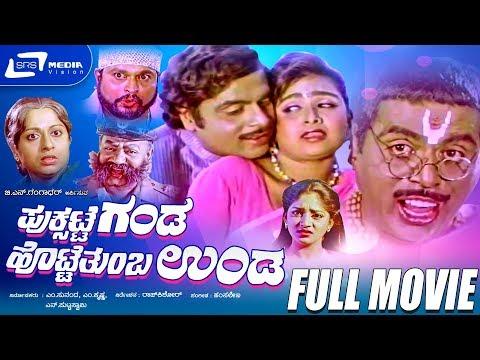 Puksatte Ganda Hotte Thumba Unda-ಪುಕ್ಸಟ್ಟೆ ಗಂಡ ಹೊಟ್ಟೆ ತುಂಬ ಉಂಡ  Kannada Full HD Movie *ingA Mbarish,