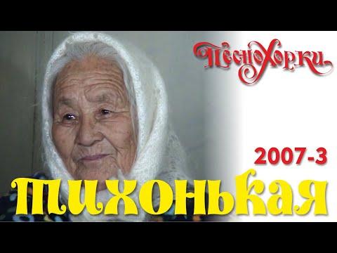 Русские песни Алтая Тихонькая 2007 3. Russian traditions of Altai Tikhonkaya village 2007 3