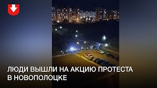 Люди вышли на акцию протеста в Новополоцке вечером 29 сентября