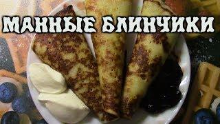 МАННЫЕ ДРОЖЖЕВЫЕ БЛИНЫ/Пышные и вкусные блинчики!