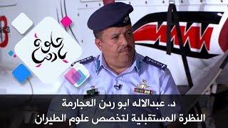 د. عبدالاله ابو ردن العجارمة - النظرة المستقبلية لتخصص علوم الطيران