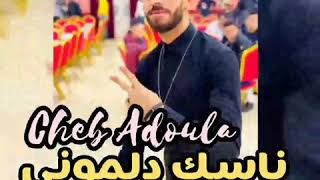 Cheb Adoula Live 2020 🇩🇿🇲🇦🇹🇳(ناسك ظلموني)
