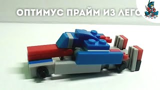 Как сделать Оптимуса Прайма|трансформеры!How to make Optimus Prime | Lego Transformers!-H2O