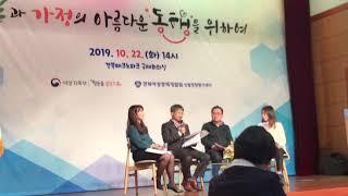 경북여성정책개발원 토크쇼 일가정양립 양성평등_박한우