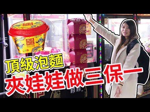 做三保一夾出四盒全台灣最頂級泡麵 這口感簡直口齒留香阿 【Bobo TV】#161 claw machine クレーンゲーム