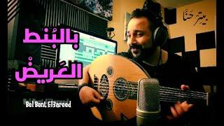 حسين الجسمي - بالبنط العريض (عود) ⚡🎶