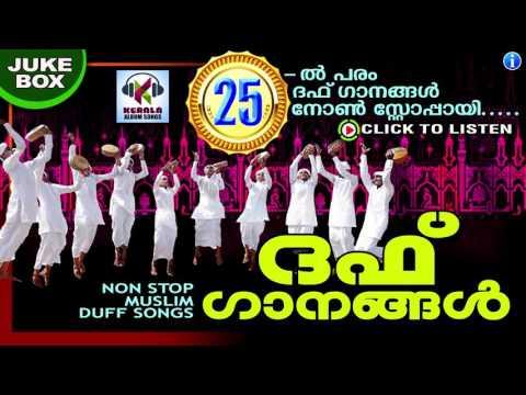 New Malayalam Mappila Songs || ദഫ് ഗാനങ്ങൾ || Super Hits Daff Mappila Songs |  Madh Songs Malayalam