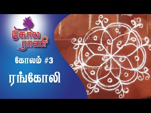 Kola rani Episode 3 - Simple rangoli kolam in tamil | கோல ராணி