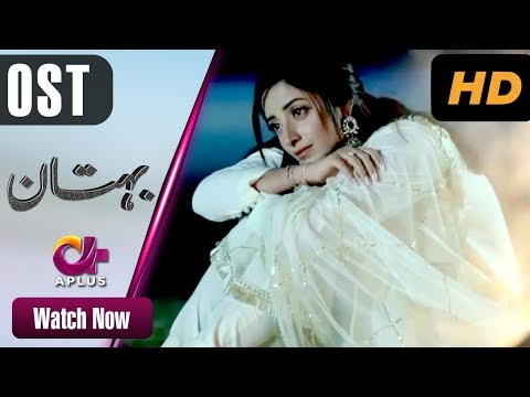 Bohtan OST   Coming soon on A Plus TV