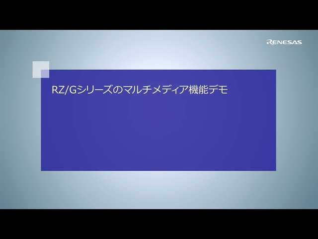 RZ/Gシリーズのマルチメディア機能デモ