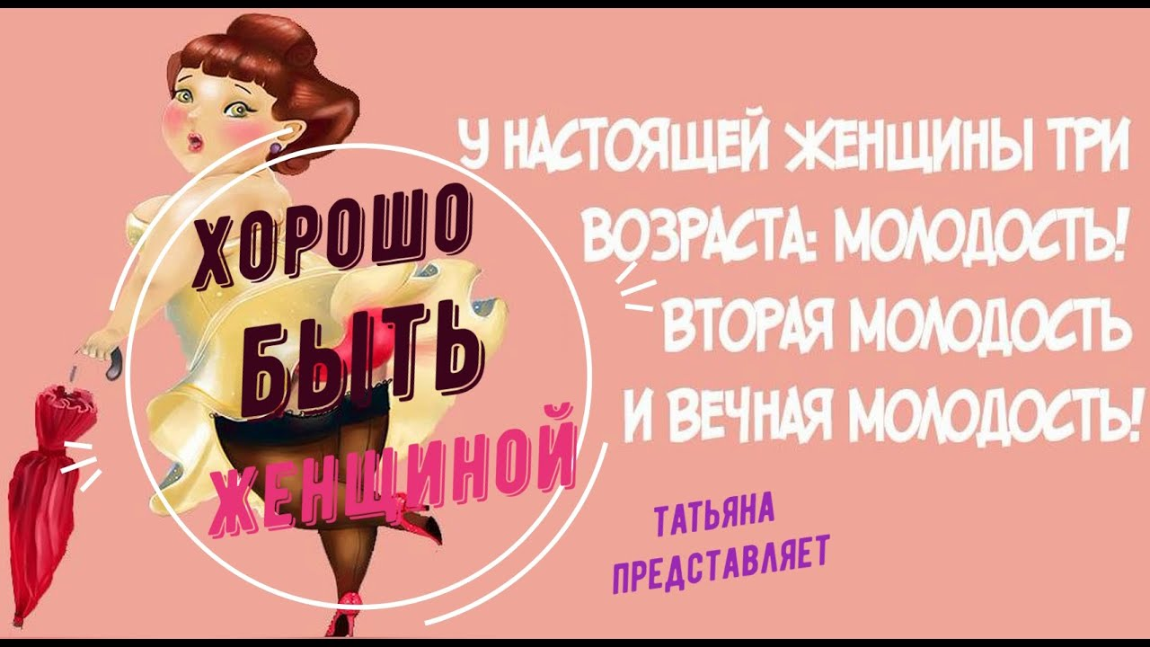 Татьяна. Хорошо быть женщиной!