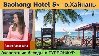 Отели на о.ХАЙНАНЬ, Китай: BAOHONG HOTEL 5* | Экспертные беседы с ТУРБОНЖУР