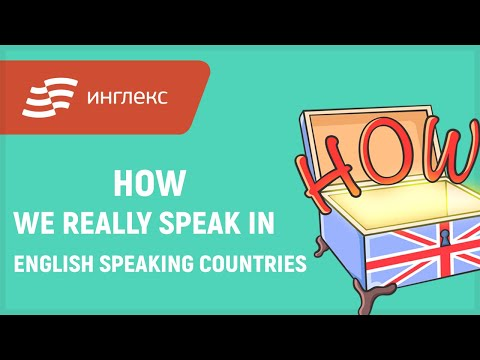 How We Really Speak In English Speaking Countries || Инглекс