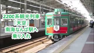 【2200系観光列車「天空」なんば駅に乗り入れ】ツアー団体臨時列車
