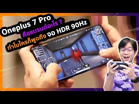 ดูหนัง เล่นเกมจุกๆบน Oneplus 7 Pro กับจอ HDR แบบจัดเต็ม | ดรอยด์แซนส์ - วันที่ 26 Jun 2019