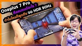 ดูหนัง เล่นเกมจุกๆบน Oneplus 7 Pro กับจอ HDR แบบจัดเต็ม | ดรอยด์แซนส์