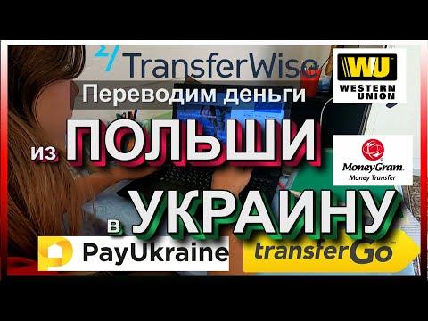 Как перевести деньги в Украину 2019/ Сравнение PAYUKRAINE, TransferGO, Western Union/ Кто лучше?