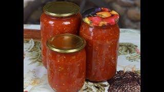 Лечо из помидор и перца на зиму. Очень простой и вкусный рецепт!