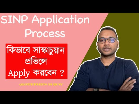 SINP Application Guideline Part-1,