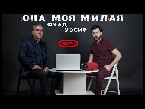 Узеир Мехдизаде & Фуад Ибрагимов - Она моя милая ( Official Audio 2018 )