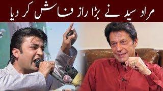 Murad Saeed Ney Bara Raz Fash Kar Dea | Takrar With Imran Khan | 9 Januay 2019 | Express News