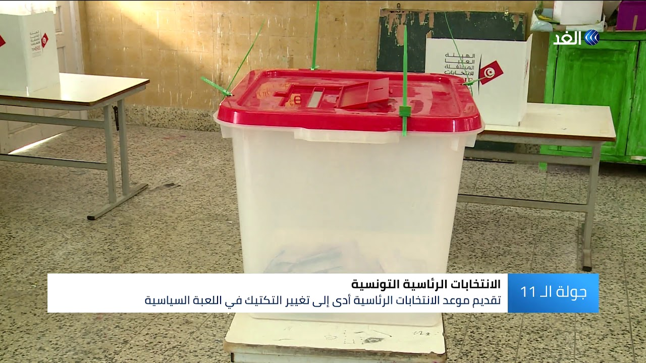 قناة الغد:تونس.. معطيات غير مسبوقة فرضت نفسها على الانتخابات الرئاسية المبكرة