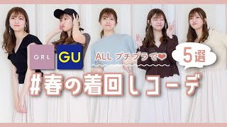【GRL.GU】春のプチプラ着回しコーデ5選🍡🌷安いのになんでこんな可愛いの?!つみ!これで決まりでしょ!!