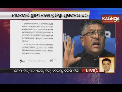 Union Law Minister asks govt to consult HC Chief Justice over Permanent HC bench in Western Odisha