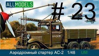 UM 1/48 Аэродромный стартер АС-2 на базе ГАЗ ААА (23 часть)