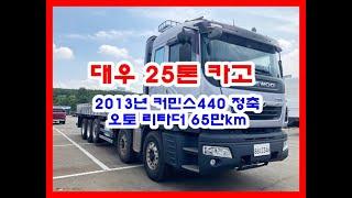 대우 25톤 카고 중고화물차 중고트럭 2013년 10월…