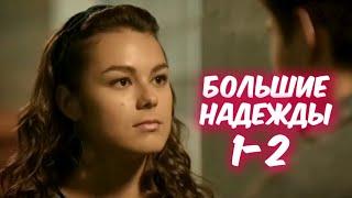 Большие надежды 1-2 серия сериала на канале Россия-1. Анонс